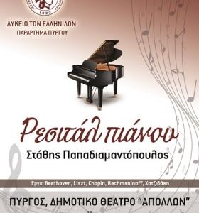 Ρεσιτάλ πιάνου του Στάθη Παπαδιαμαντόπουλου