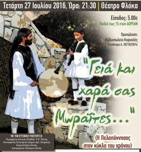 Το Λυκειο των Ελληνίδων Πύργου στο Διεθνές Φεστιβάλ Αρχ. Ολυμπίας – Θέατρο Φλόκα
