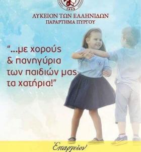 «Με χορούς και πανηγύρια των παιδιών μας τα χατήρια»